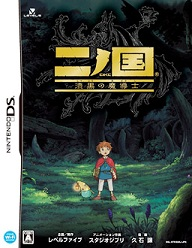 Ni no Kuni DS review